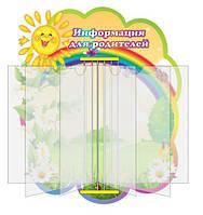 Стенд-книжка для детского сада в группу солнышко