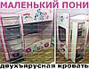 Двухъярусная кровать автобус МОЙ МАЛЕНЬКИЙ ПОНИ - нарисована с любовью для девочек! Двухэтажная кровать МОЙ МАЛЕНЬКИЙ ПОНИ с лестницей (ступеньками) купить кровать-машина.com.ua
