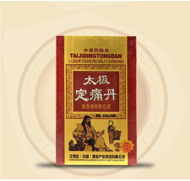 Китайские лечебные капсулы от болезни суставов остеопения тазобедренных суставов