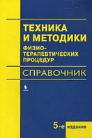 Боголюбов В.М. Техника и методики физиотерапевтических процедур