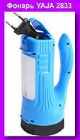 Фонарь ручной YAJA 2833,Светодиодный бытовой фонарь, Мощный фонарик