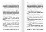 Артеміс Фаул. Код вічності. Книга 3, фото 2
