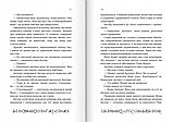 Артеміс Фаул. Код вічності. Книга 3, фото 4