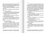 Артеміс Фаул. Код вічності. Книга 3, фото 6
