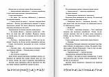 Артеміс Фаул. Код вічності. Книга 3, фото 7