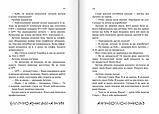 Артеміс Фаул. Код вічності. Книга 3, фото 8