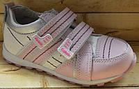 Детские кроссовки для девочек Саlorie размеры  25-30