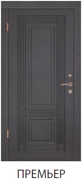 """Входная дверь для улицы  """"Портала"""" (серии элегант new) Премьер"""