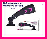 Вибростимулятор с вибрацией и присоской Pretty Love Sucking Lover BM-00900T38!Опт