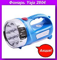 Фонарь ручной светодиодный Yaja 2804,Фонарь переносной YAJIA!Акция