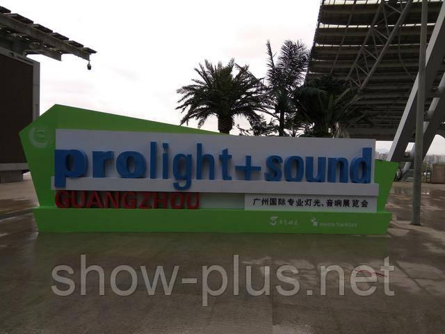 Команда SHOWplus на лучших выставках в Китае - Prolight & Sound 2017 и GETShow 2017
