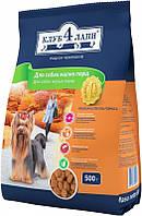 Сухой корм для собак мелких пород 0.5 кг