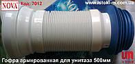 Гофра армированная для подключения унитаза 500мм NOVA Plastik 7012