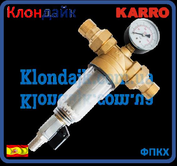 Магистральный самопромывной фильтр для холодной воды  3/4  Karro (Испания)