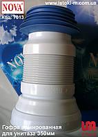 Гофра армированная для подключения унитаза 350мм NOVA Plastik 7013