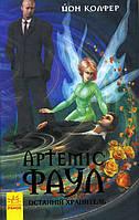 Артеміс Фаул. Останній хранитель. Книга 8
