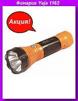 Фонарик ручной светодиодный Yaja 1162, Фонарик аккумуляторный!Акция