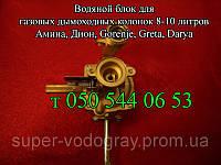 Водяной редуктор для газ.колонки Амина, Дион, Грета, Gorenje, Darya