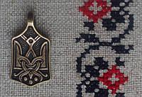 Кулон «Тризуб», історичний, розмір кулона: 1.7х3.3см, бронза, часів Ярослава Мудрого