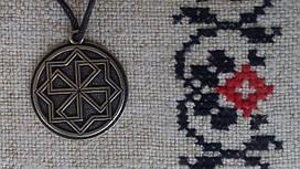 """Слов'янський оберіг """"Молвінец"""", Оберіг має діагональ: 2,5 см, метал"""
