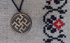 """Слов'янський оберіг """"Одолень трава"""", Оберіг має діагональ: 2,5 см, метал"""