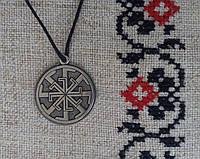 """Слов'янський оберіг """"Світоч"""" , Оберіг має діагональ: 2,5 см, метал"""