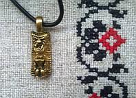 """Амулет Сили ,""""Ізал - сила Багатства"""", В комплекті шкіряний шнурок 45 см, бронза, метал"""