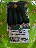 Семена цуккини 0,5кг сорт Скворушка