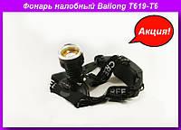 Фонарь налобный Bailong T619-T6,Фонарик на лоб, Налобный фонарь Bailong!Акция