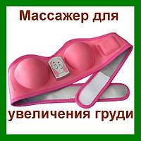 Массажер для увеличения груди Breast Enhancer FB-9403B!Акция