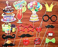 """Фотобутафория """"С днём рождения"""" 16 предметов"""