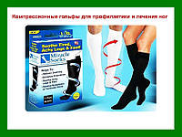 Компрессионные гольфы для профилактики и лечения ног, Лечебные носки с массажным эффектом Miracle Socks