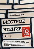 Быстрое чтение за 10 дней Маркс-Бил Э
