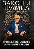 Законы Трампа: амбиции, эго, деньги и власть Соков В