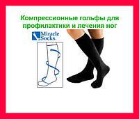 Компрессионные гольфы для профилактики и лечения ног, Лечебные носки с массажным эффектом Miracle Socks!Акция