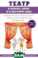 Фатеев Сергей Театр в школе, дома и в детском саду