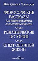 Философские рассказы для детей шести до шестидесяти лет Тарасов В