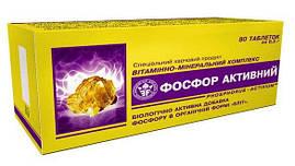 Фосфор активный (Элит-Фарм) 80 табл.