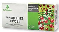 Очищение крови (Элит-Фарм) 40 табл.