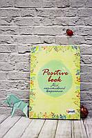 Ежедневник женский ProfiPlan Positive book Ежик на укр языке Желтый А5  Блокнот недатированный