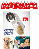 Электронная расческа для животных SHED PAL. РАСПРОДАЖА
