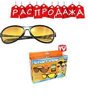Антибликовые очки SMART VIEW ELITE. РАСПРОДАЖА