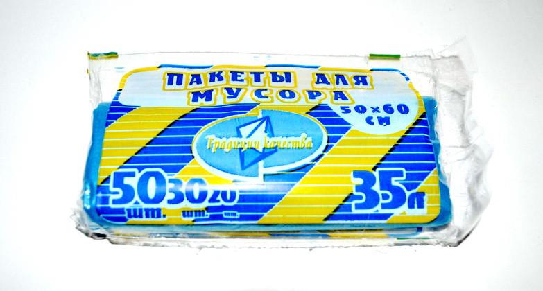 Пакеты для мусора 35л, 50х60 см, 15 шт.
