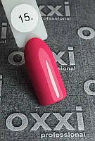 Гель лак Oxxi №015 (розовато-малиновый, эмаль), 8 мл