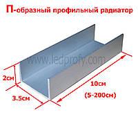 Радиатор П-образный профильный 20-35-20