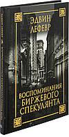 Воспоминания биржевого спекулянта 4-е изд., перераб Лефевр Э