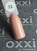 Гель лак Oxxi №072 (светлый персиковый, эмаль), 8 мл