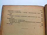 """Ганюшина Е. """"Скарлатина у детей"""" Медгиз. 1950 год, фото 9"""
