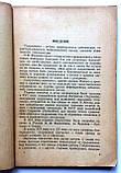 """Ганюшина Е. """"Скарлатина у детей"""" Медгиз. 1950 год, фото 3"""