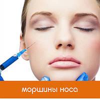 Инъекции Диспорт/Ботокс Морщины носа
